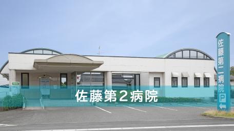 佐藤第2病院